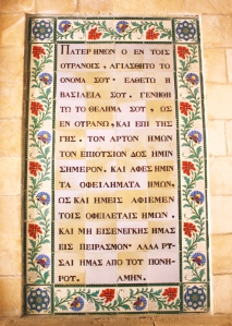 Lord's Prayer in Greek